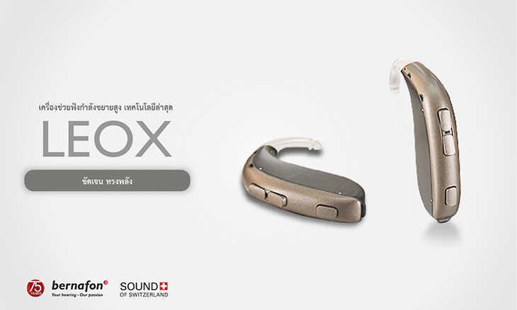 leox hearingaid เครื่องช่วยฟัง 1